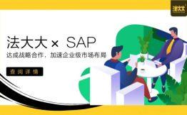 法大大与SAP战略合作,SaaS与传统软件商携手共赢
