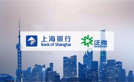 """全球百强银行""""上海银行""""牵手泛微启动OA门户建设"""