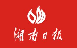 【蓝凌oa系统】为了让工作更智慧,湖南日报社选择了蓝凌