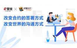 """e签宝助力欢聚时代,打造""""直播+金融""""新玩法"""