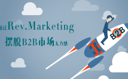 如何通过Rev. Marketing摆脱B2B市场的无力感?