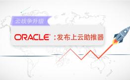 云战争升级:Oracle 发布上云助推器Soar