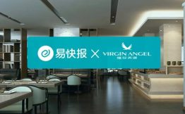 签单   易快报签约「维珍天使集团」,助力其打造国际化酒店经济共享体