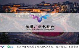 扬州广播电视总台用泛微OA系统:随时随地,高效审片