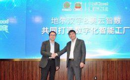 客户说|全球家用电器排水泵龙头企业地尔汉宇的数字化工厂