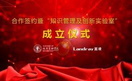 【蓝凌oa系统】蓝凌与北交大经管学院共建知识管理及创新实验室