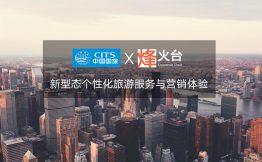 烽火台营销云签约中国国旅,共创新型态个性化旅游服务与营销体验