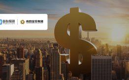 每刻报销签约江西大型新型资产管理平台「南昌金投集团」