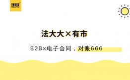"""五金行业B2B巨头""""有市""""牵手法大大,开启线上业务数字化管理"""