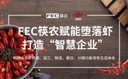 """FEC筷农赋能""""堕落虾"""",打造""""智慧企业"""""""