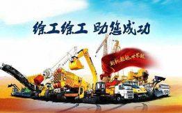 徐工集团挖掘机事业部携手瑞泰信息,重构营销服务数字化平台