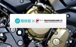 签单丨易快报签约中国重点骨干生产企业「青岛纺织机械股份有限公司」,为其全球业务提供敏捷高效的费用管理支撑