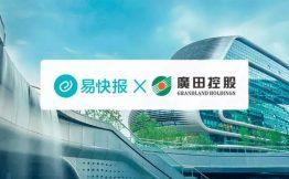 签单丨易快报签约中国500强企业「广田控股集团」,助力其推动30余家参控股上市公司业务版图从中国走向全球