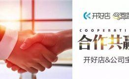 公司宝与开好店建立战略合作关系,为企业全生命周期保驾护航