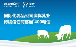 国际化乳品公司澳优乳业持续信任商客通400电话