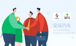签约喜讯丨宝沃汽车选择盖雅易勤云,塑造劳动力竞争优势