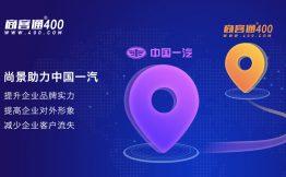 商客通400电话助力中国一汽布局通信新战略