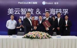 战略合作|美云智数战略投资上海硅孚 锻造企业信息化引擎