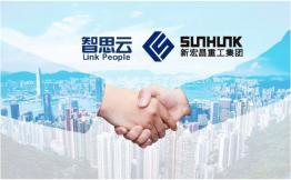 新宏昌重工集团签约 | 知名高端制造品牌携手智思云