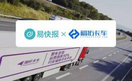 签单丨易快报签约整车运输物流独角兽「福佑卡车」,为其提供传统运输转型升级推动力