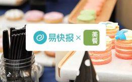 签单丨国内领先企业订餐平台「美餐」选择易快报,为2万家企业提供更好的用餐体验