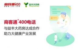 商客通400电话与益丰大药房达成合作 助力大健康产业发展