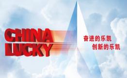 泛微OA系统 |化工500强企业中国乐凯集团有限公司牵手泛微