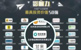 """智齿客服入选工信部""""最具投资价值50强"""" 再掀产业创新浪潮"""