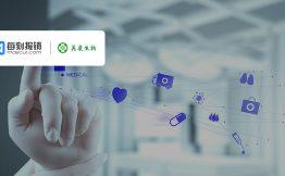 每刻报销签约高科技医疗上市企业「美康生物」,助力中国医疗诊断事业发展