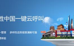 百胜中国牵手融营云呼叫,打造云端招聘体验