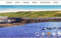 中国光伏行业领导者——阳光电源选择同徽采购招投标平台