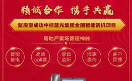 喜报!聚房宝成功中标蓝光集团全国智能话机项目!