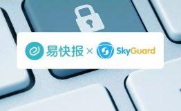 签单丨国产新安全技术领跑企业「天空卫士」选择易快报,为互联网生态链保驾护航