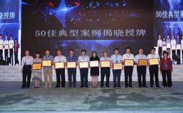 同徽客户《有胶网》荣获2017年在线供应链金融50佳典型案例