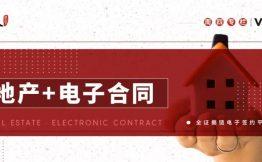 旭辉引入君子签,电子合同为房地产赋能