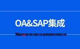 泛微OA系统 |雅化集团携手泛微OA系统集成SAP,实现60多家分公司一体化管理