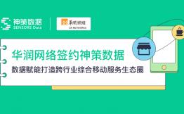 华润网络签约神策数据 数据赋能打造跨行业综合移动服务生态圈