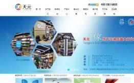 【喜讯】全球快递电商供应链服务商天元集团携手同徽打造采购系统