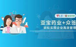 亚宝药业引入众签电子合同 实现企业高效管理