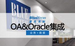 泛微OA系统 |中国公关第一股:蓝色光标集团的OA系统+Oracle集成案例