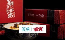 签单丨知名餐饮品牌「霸蛮」(原伏牛堂)选择易快报,为成为新零售领域餐饮标杆品牌增添新动力