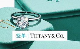 重磅丨珠宝界皇后「Tiffany & Co.蒂芙尼」选择易快报,驱动财务创新为奢侈品行业注入强大动能