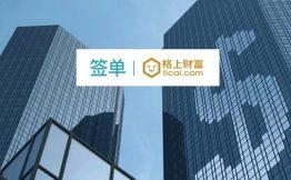 签单丨「格上财富」选择易快报, 致力成为中国最具投资研究能力的财富管理公司