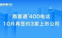 商客通400电话10月签约恒锐科技等3家上市公司