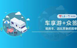 车享游引入众签电子合同  为房车旅游保驾护航