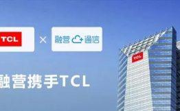 融营携手TCL集团丨开启绿色云通信时代!