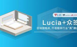 区块链租房Lucia与众签达成合作 开启租房市场信用时代
