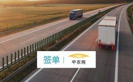 签单丨中国企业500强「中农网」选择易快报,实现中国最大农产品B2B垂直电商平台战略的重要布局