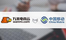 中国移动签约万米电商云,搭建S2B2C平台