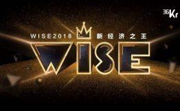 36氪WISE 2018新商业大会拉开帷幕 小云营销探索新的获客方式